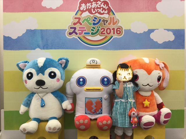 「おかあさんといっしょスペシャルステージ2016in大阪」ガラピコぷ~と記念撮影する娘