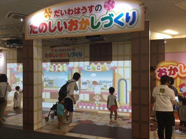「おかあさんといっしょスペシャルステージ2016in大阪」大和ハウス提供の記念写真コーナー