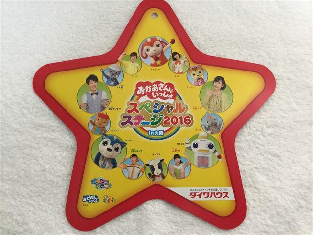 「おかあさんといっしょスペシャルステージ2016in大阪」参加メンバープログラム