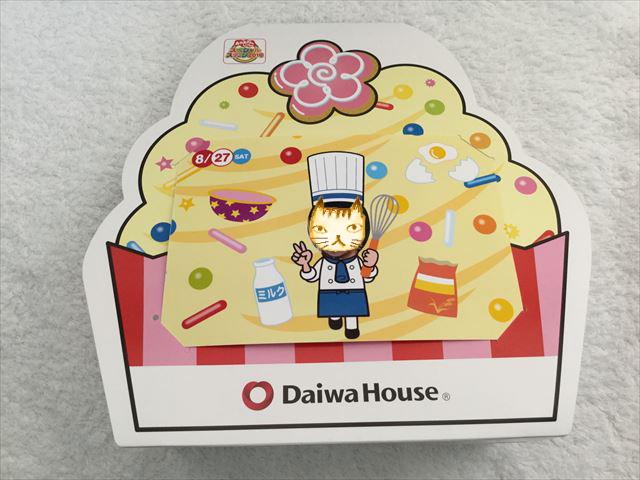 「おかあさんといっしょスペシャルステージ2016in大阪」大和ハウスの記念写真