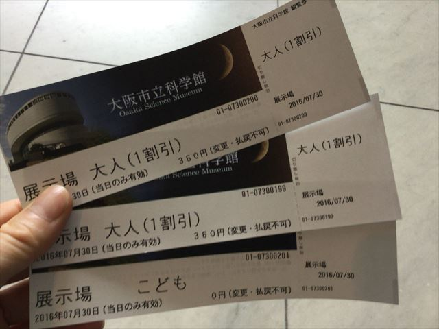 「大阪市立科学館」展示場の割引チケット
