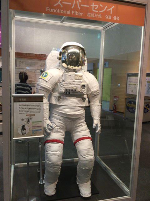 大阪市立科学館、3階展示場、スーパー繊維宇宙服