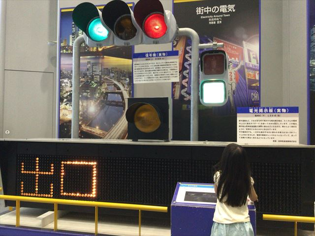 大阪市立科学館、1階展示場、信号機