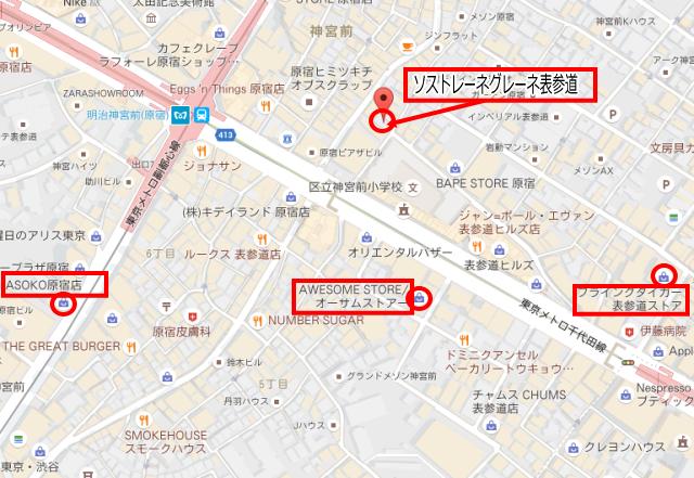 表参道&原宿マップ、フライングタイガー、雑貨店ASOKO、オーサムストア、ソストレーネグレーネの行き方地図
