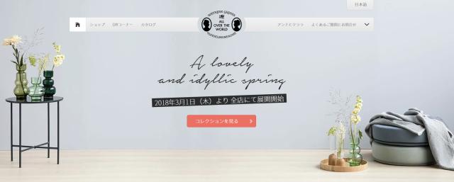 「ソストレーネグレーネ」webサイト
