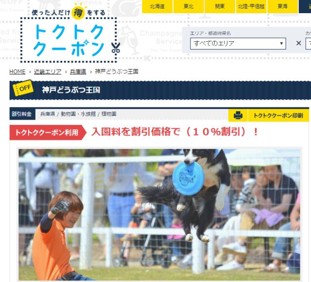 「トクトククーポン」神戸どうぶつ王国