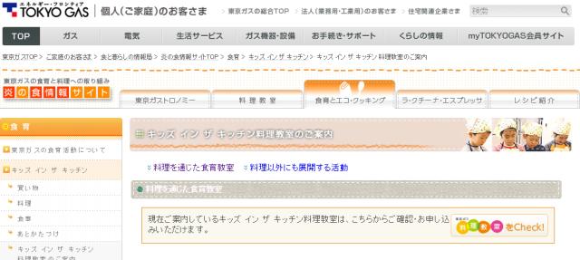 東京ガス「キッズインザキッチン」