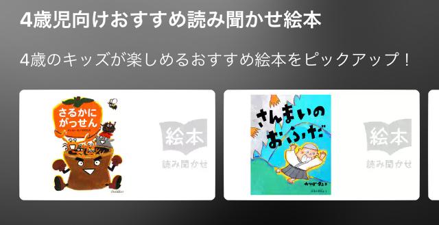 「U-NEXT」4歳児向け読み聞かせ絵本