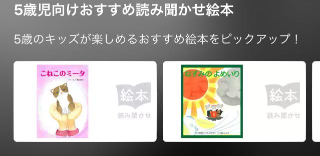 「U-NEXT」5歳向けの読み聞かせ絵本