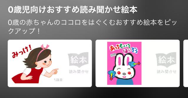 「U-NEXT」0歳児向け読み聞かせ絵本