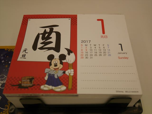 ディズニーお正月グッズ「日めくりカレンダー」