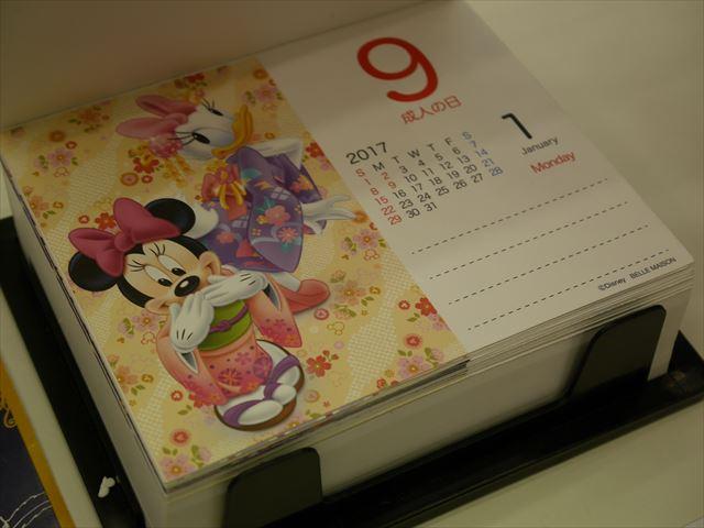 ディズニーお正月グッズ「日めくりカレンダー」成人の日