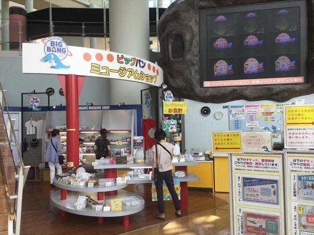 大阪府立大型児童館「ビッグバン」ミュージアムショップ