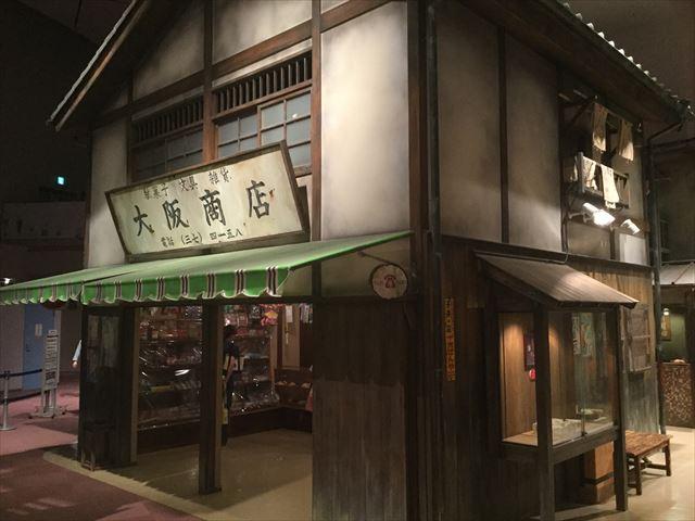 大阪府立大型児童館「ビッグバン」昭和30年代を再現