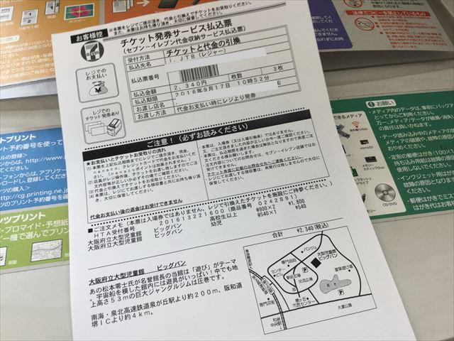コンビニ端末「JTB割引料金」で発券した用紙