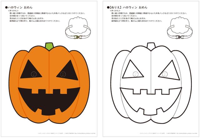 「ちびむすドリル」ハロウィン飾り、かぼちゃのお面