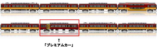 京阪特急の指定席「プレミアムカー」8両編成の内1両、場所