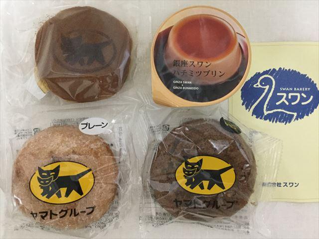 クロネコポイント「ウォークスルーお菓子BOX・B」のお菓子4つ
