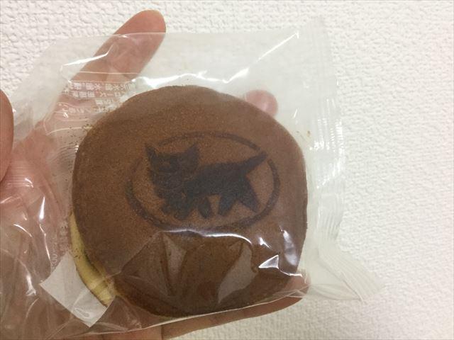 「ウォークスルーお菓子BOX・B」のクロネコどらやき(焼き印入り)
