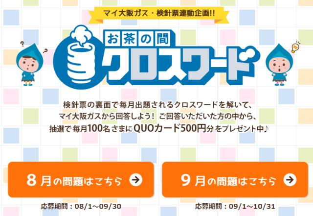 マイ大阪ガスのクロスワード応募画面