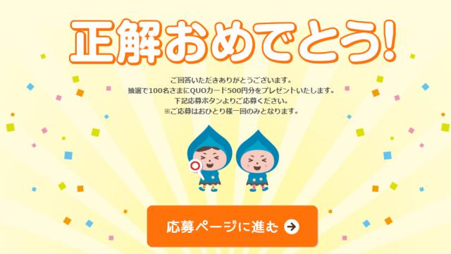 マイ大阪ガスのクロスワード正解おめでとう画面