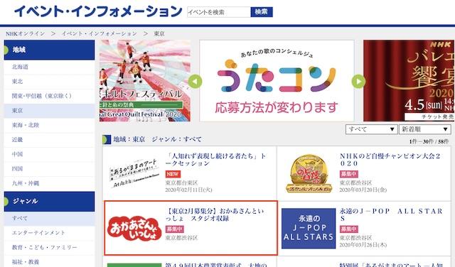 NHKイベントインフォメーションの「おかあさんといっしょ」スタジオ収録募集画面