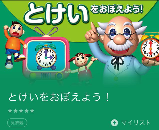 動画配信サービス「U-NEXT」時計を覚えよう(番組)