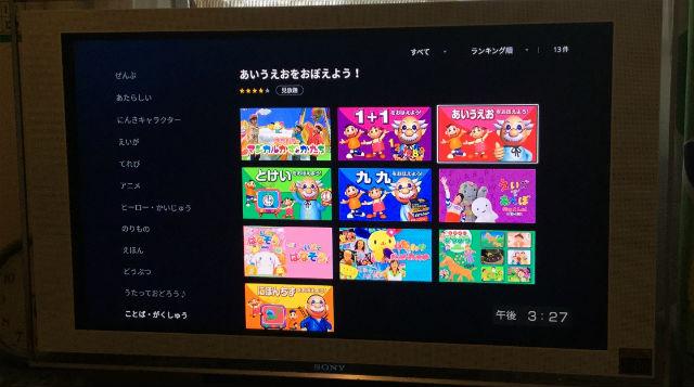 動画配信サービス「U-NEXT」の教育番組メニュー
