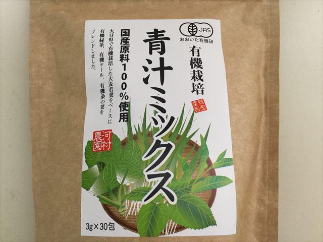 有機栽培「青汁ミックス」パッケージのラベル