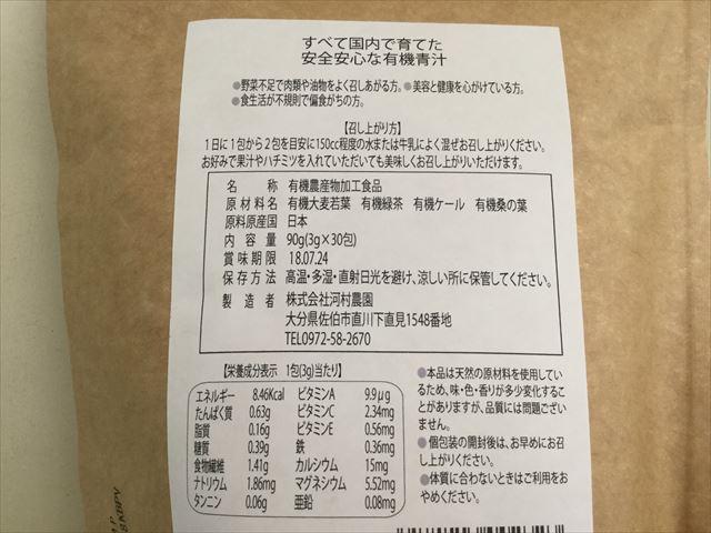 有機栽培「青汁ミックス」原材料名などの表記