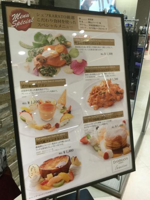 阪急うめだ本店「ダマンリュミエール」メニュー