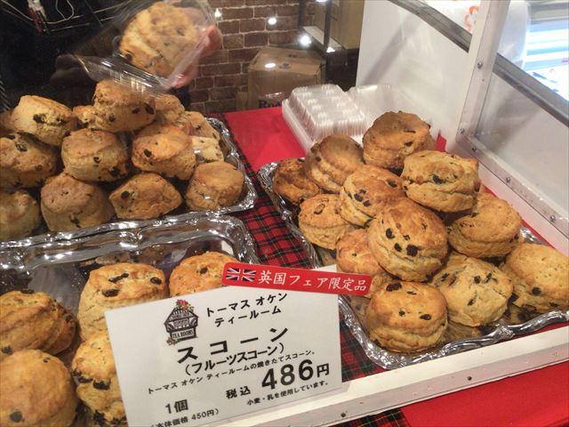 阪急百貨店うめだ本店「英国フェア2016」「トーマス・オケン・ティールーム(Thomas Oken Tea Room)」のスコーン