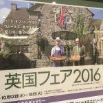 「英国フェア2016」の看板