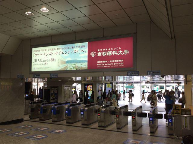 JR大阪駅御堂筋口南出口改札