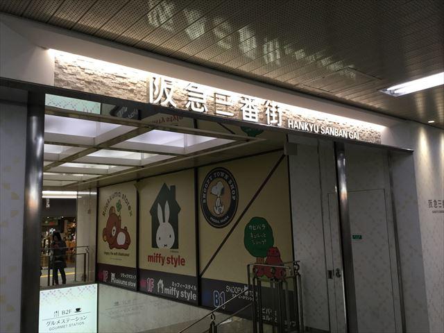 阪急三番街地下1階に下りる階段
