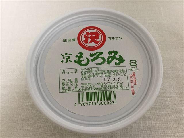 澤井醤油本店「京都まるさわ」もろみ容器