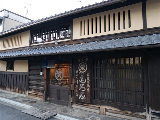 澤井醤油本店「京都まるさわ」入口付近