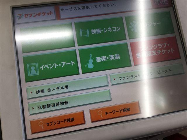 「セブンイレブン」マルチコピー機で前売りチケット購入、セブンチケット