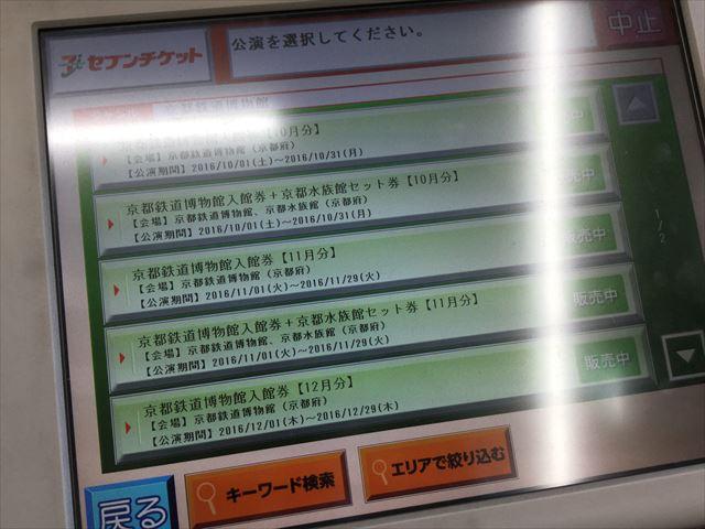 「セブンイレブン」マルチコピー機で「京都鉄道博物館」前売りチケット購入、枚数選択