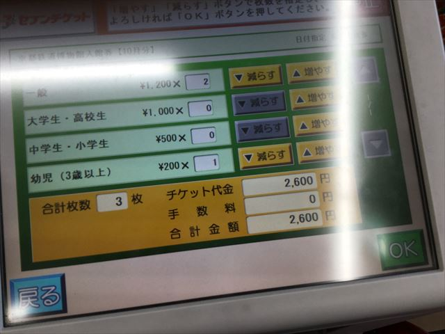 セブンチケット「京都鉄道博物館」前売券購入、枚数分の選択