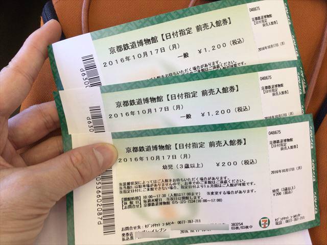 セブンイレブンで購入した京都鉄道博物館の前売券3枚