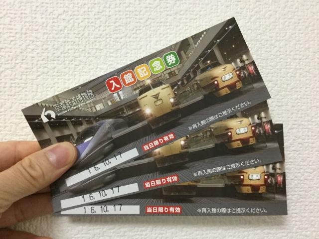 「京都鉄道博物館」入館記念券