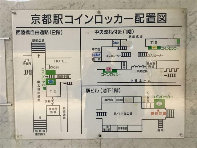京都駅のコインロッカー配置図