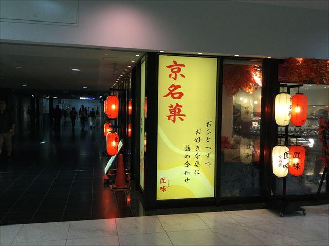 京都駅地下1階、京名菓「匠味(たくみ)」