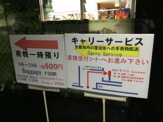 京都駅地下1階の荷物一時預かりとキャリーサービス