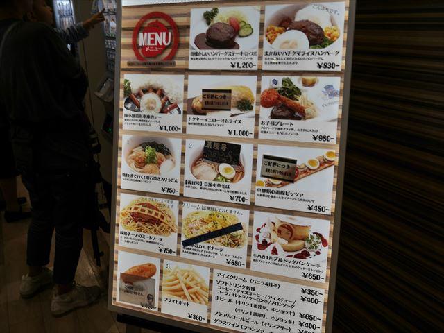 「京都鉄道博物館」レストランメニューの掲示
