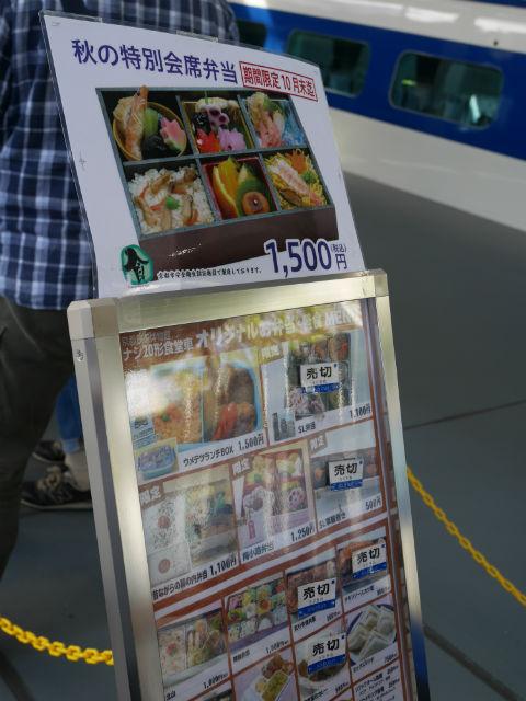「京都鉄道博物館」食堂車の駅弁メニュー掲示