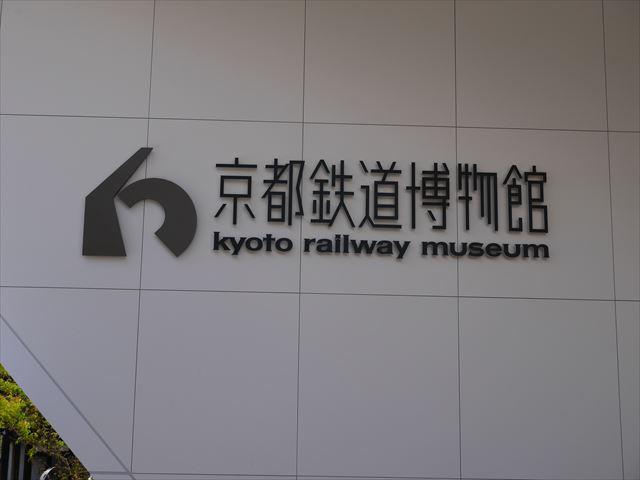 京都鉄道博物館入口看板