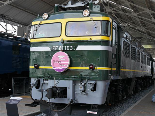 京都鉄道博物館」展示車両、トワイライトエクスプレス