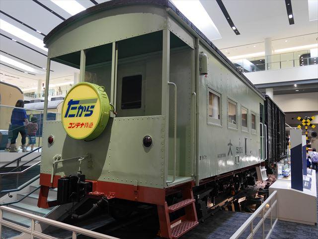 京都鉄道博物館」展示、たから